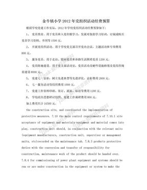 金牛镇小学2012年党组织活动经费预算.doc