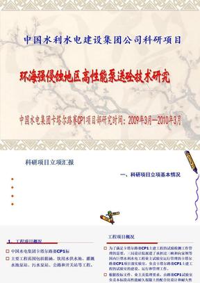 (4)(6幻灯片 高性能混凝土(幻灯).ppt
