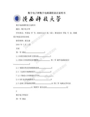 数字电子秤数字电路课程设计说明书.doc