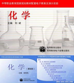 中职化学(基础版).ppt