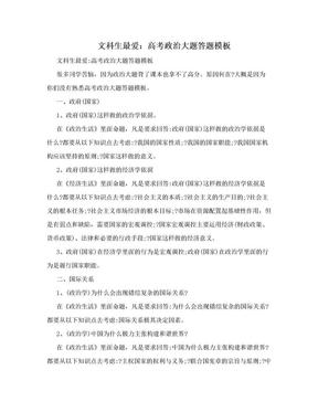 文科生最爱:高考政治大题答题模板.doc