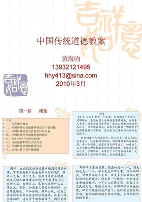 中国传统道德教案.ppt