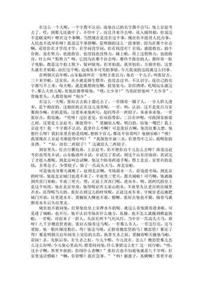 刘宝瑞连升三级.doc