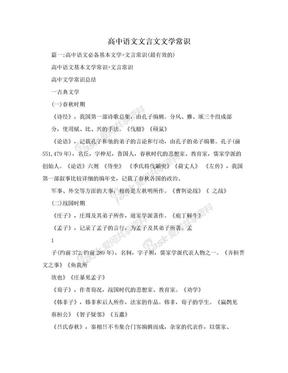 高中语文文言文文学常识.doc