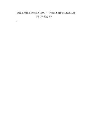 建设工程施工合同范本.DOC - 合同范本]建设工程施工合同(示范文本)
