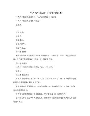 个人汽车租赁给公司合同(范本).doc