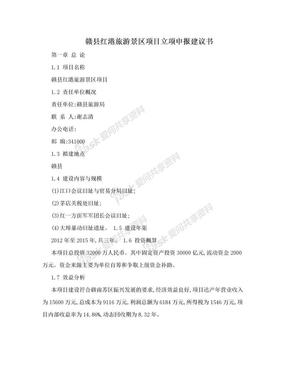 赣县红港旅游景区项目立项申报建议书.doc