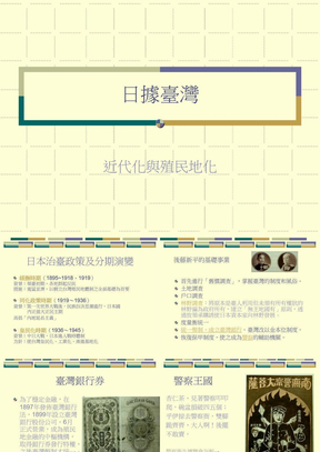 台湾史—日据台湾时期(因转换问题,下载后,可正常阅读).ppt