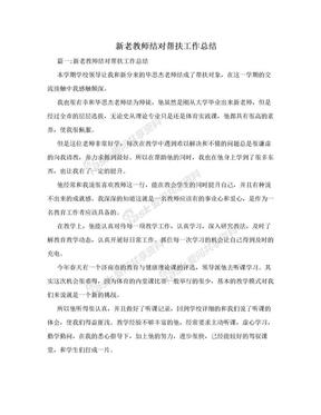 新老教师结对帮扶工作总结.doc