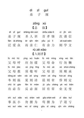 弟子规全文拼音版.pdf