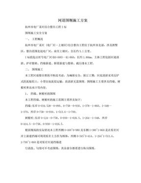 河道围堰施工方案.doc