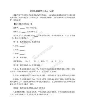 民间借款抵押合同范本【标准】.docx