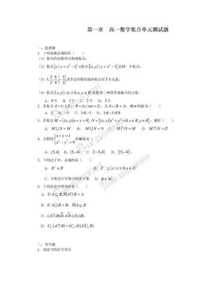 高一数学必修一第一章__集合单元测试题.doc