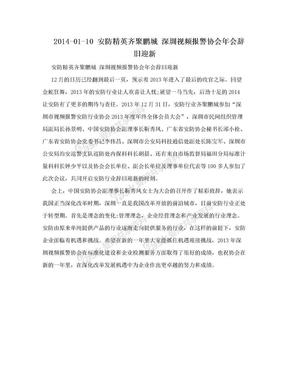 2014-01-10 安防精英齐聚鹏城 深圳视频报警协会年会辞旧迎新.doc