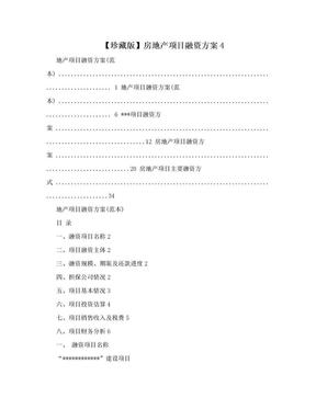 【珍藏版】房地产项目融资方案4.doc