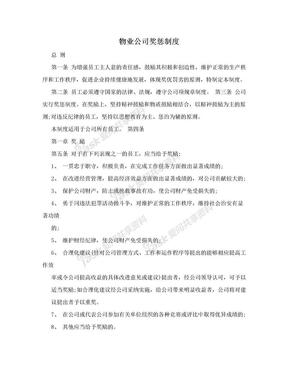 物业公司奖惩制度.doc