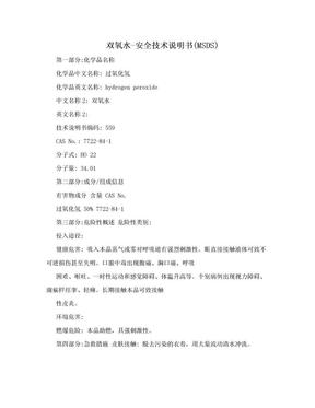 双氧水-安全技术说明书(MSDS).doc