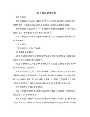 财务规章制度范本.doc