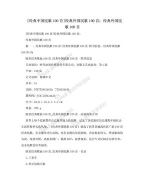 [经典中国民歌100首]经典外国民歌100首:经典外国民歌100首.doc