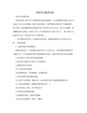 贵州茅台股票分析.doc
