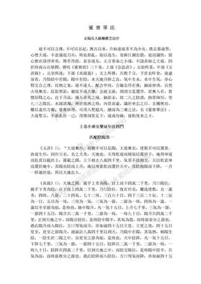 历代丹经汇编3隋唐五代经典靈 寶 畢 法.doc