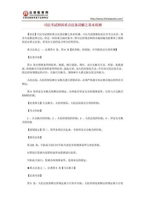 司法考试刑诉重点法条讲解之基本原则.docx.doc