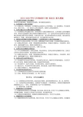 2019-2020学年七年级政治下册 知识点 新人教版.doc