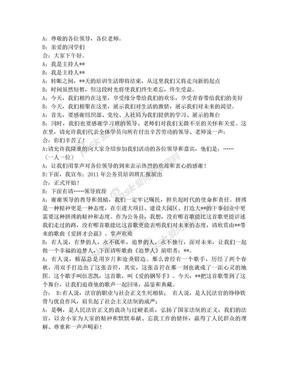 公务员培训结业晚会主持词.doc