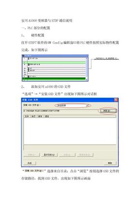 调试资料安川A1000变频器与S7PLCDP通信说明.doc