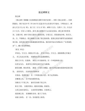 张迁碑释文.doc