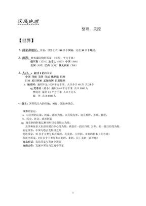 区域地理总结.doc