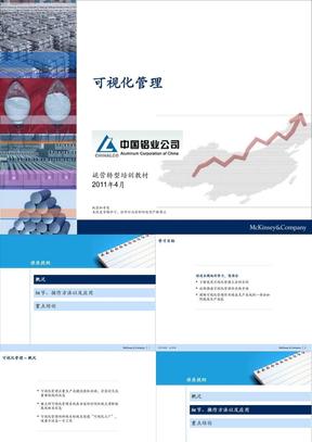 中国铝业公司20110411_可视化管理.ppt