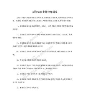 新闻信息审批管理制度.doc