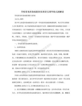 学校常见传染病防控培训讲义周华幼儿园解读.doc