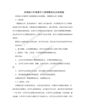 苏教版六年级数学上册倒数的认识说课稿.doc