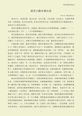 佛学--天台--修习止观坐禅法要(埔里佛光寺讲义).doc