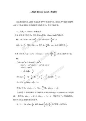 《三角函数求最值的归类总结》.doc
