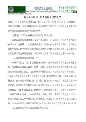 森林病虫害防治论文植物病虫害防治论文.doc