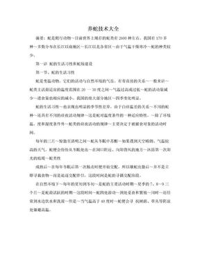 养蛇技术大全.doc
