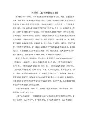 陈景磐《孔子的教育思想》.doc