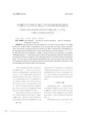 内蒙古巴林左旗辽代祖陵陵园遗址.pdf