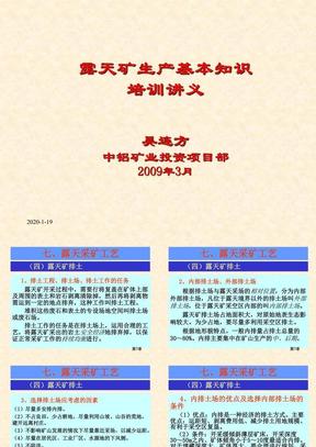 露天采矿知识(5).ppt