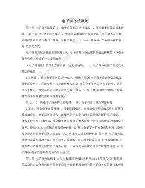 电子商务法概论.doc