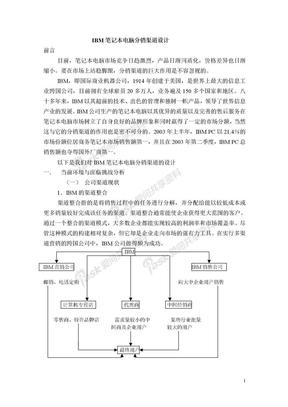 IBM笔记本电脑分销渠道设计.doc