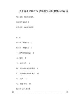 广告制作招标文件范本(DOC).doc