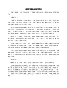 最新研究生论文致谢词范文.docx