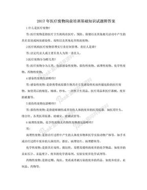 2017年医疗废物岗前培训基础知识试题附答案.doc
