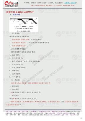 第12讲 盾构法、喷锚暗挖法施工(二)(2011年新版).doc