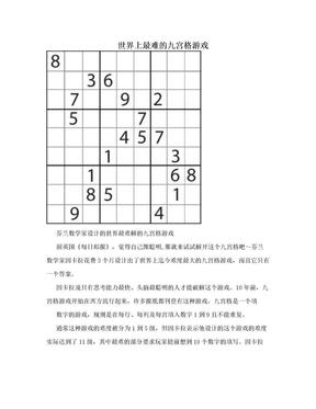 世界上最难的九宫格游戏.doc