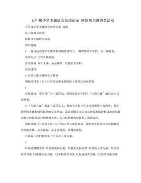 五年级小学主题班会活动记录 树新风主题班会活动.doc